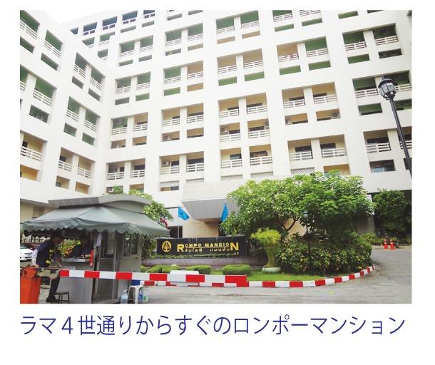日本人多数の大型アパート「ロンポーマンション」