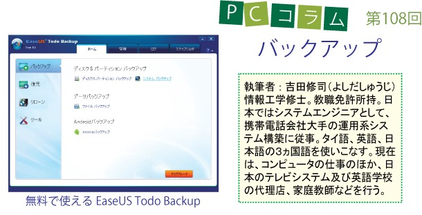 PCサポートタイランドのコラム第108回、「ウイルス対策ソフト」