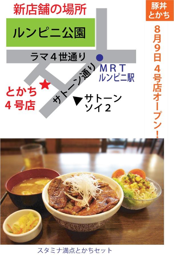 北海道豚丼「とかち」が8月9日に4号店をオープンします