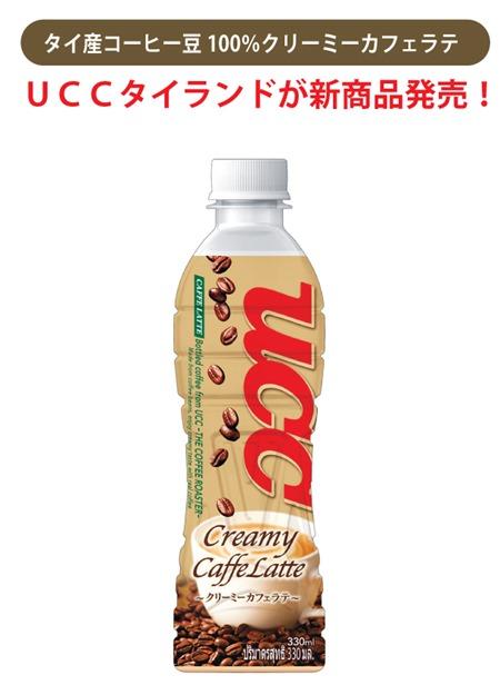 UCCタイランドが新商品発売!