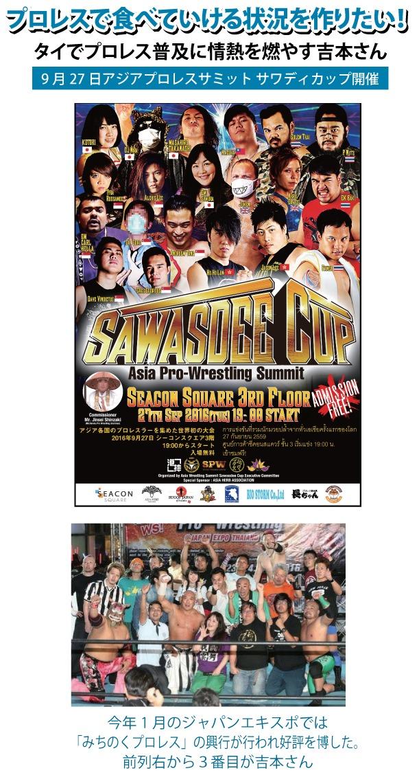 9月27日アジアプロレスサミット サワディカップ開催