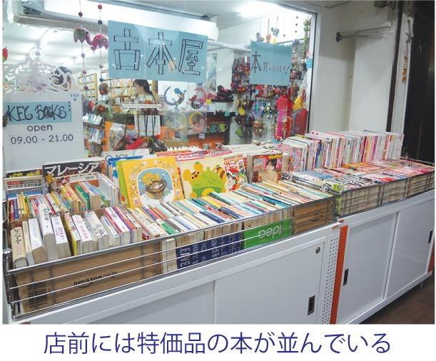 日本の古本専門店「キー・ブックス」では郵便局業務の取り扱い