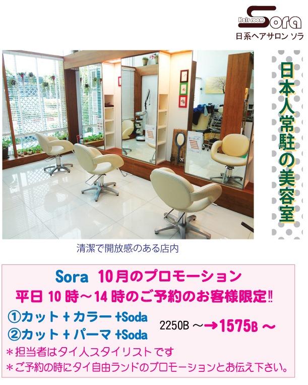 日本人常駐の美容室「ソラ」