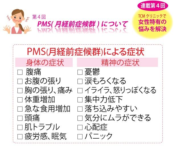 TCMクリニックコラム第4回 PMS(月経前症候群)について