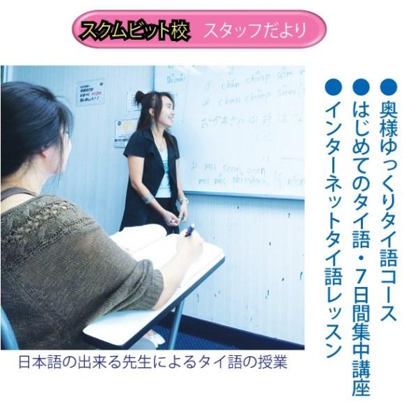 TLSスクムビット校では《11月10日(木)》より【奥様ゆっくりタイ語コース】を開講いたします
