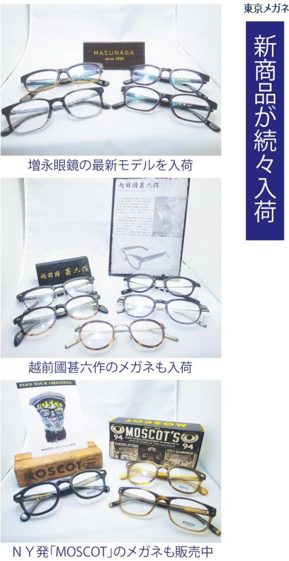 「東京メガネ バンコク店」に新商品が続々入荷