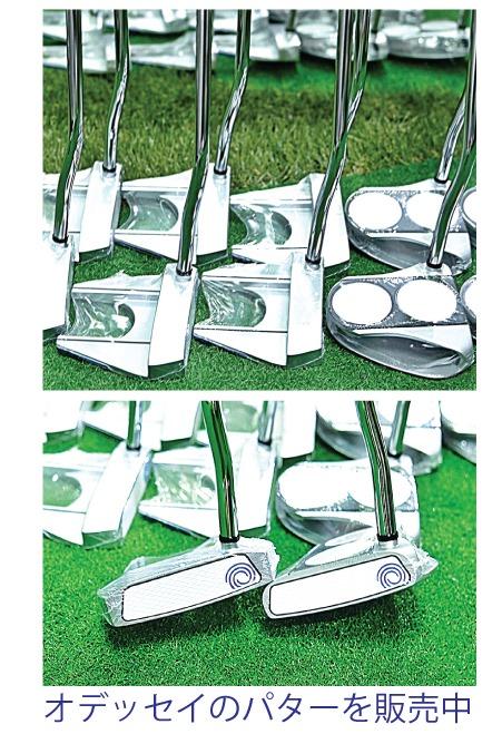 日本直輸入のゴルフクラブなら「ビクトリー・ゴルフ」