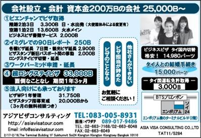 アジアビザツアーの広告