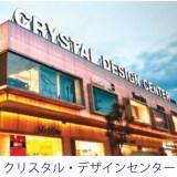 クリスタルデザインセンターって知ってます?
