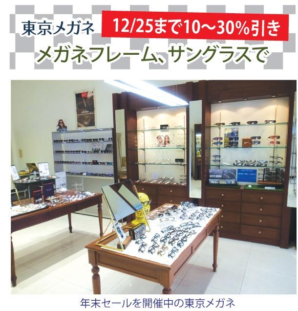 「東京メガネ」では特別セール、均一セットフェアー開催!