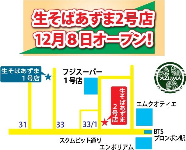 生そばあずま2号店12月8日オープン!