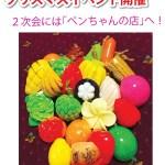 タニヤの「ペンちゃんの店」で12/23~25にクリスマスイベント開催