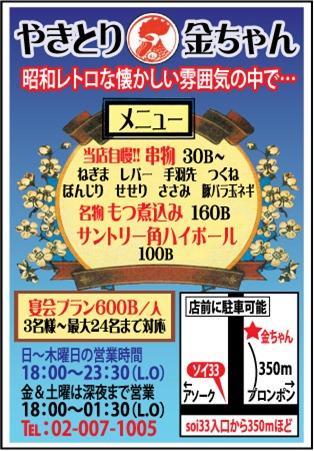焼き鳥居酒屋「やきとり金ちゃん」の広告