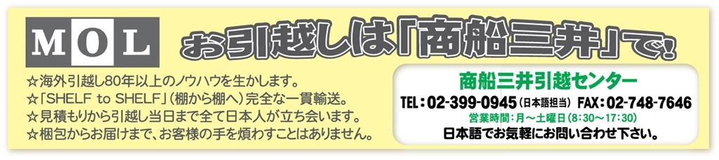 商船三井引越センターの広告