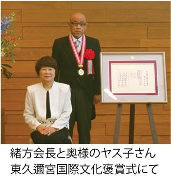 山小屋ラーメンの創設者 緒方正年会長、海外出店の功績で東久邇宮国際文化褒賞