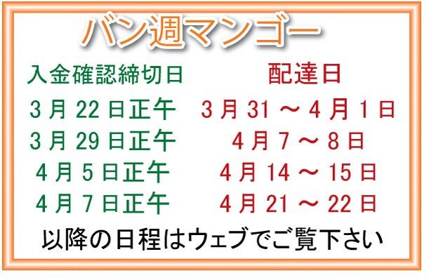 毎週水曜日の正午までに注文をいただければ、翌週の金曜か土曜に日本の指定場所にお届けいたします