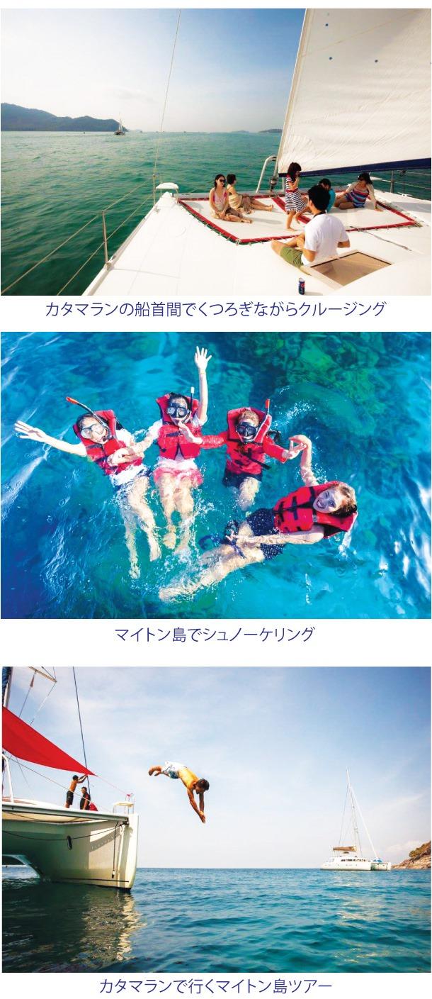オススメツアーはプーケット発着の『カタマラン(双胴船)で行くマイトン島ツアー』