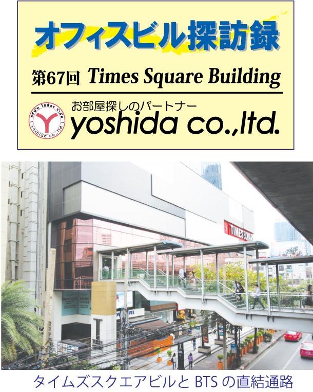 ヨシダ不動産のバンコクオフィスビル探訪録シリーズ第67回は「タイムズスクエアビルディング」