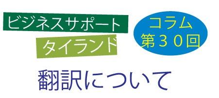 ビジネスサポートタイランドコラム第30回のテーマは「翻訳」について