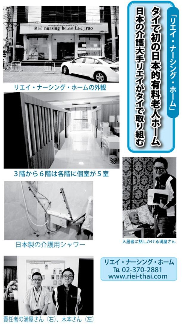 タイで初の日本的有料老人ホーム「リエイ・ナーシング・ホーム」、日本の介護大手リエイがタイで取り組む