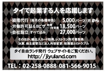タイ自由ランドの広告