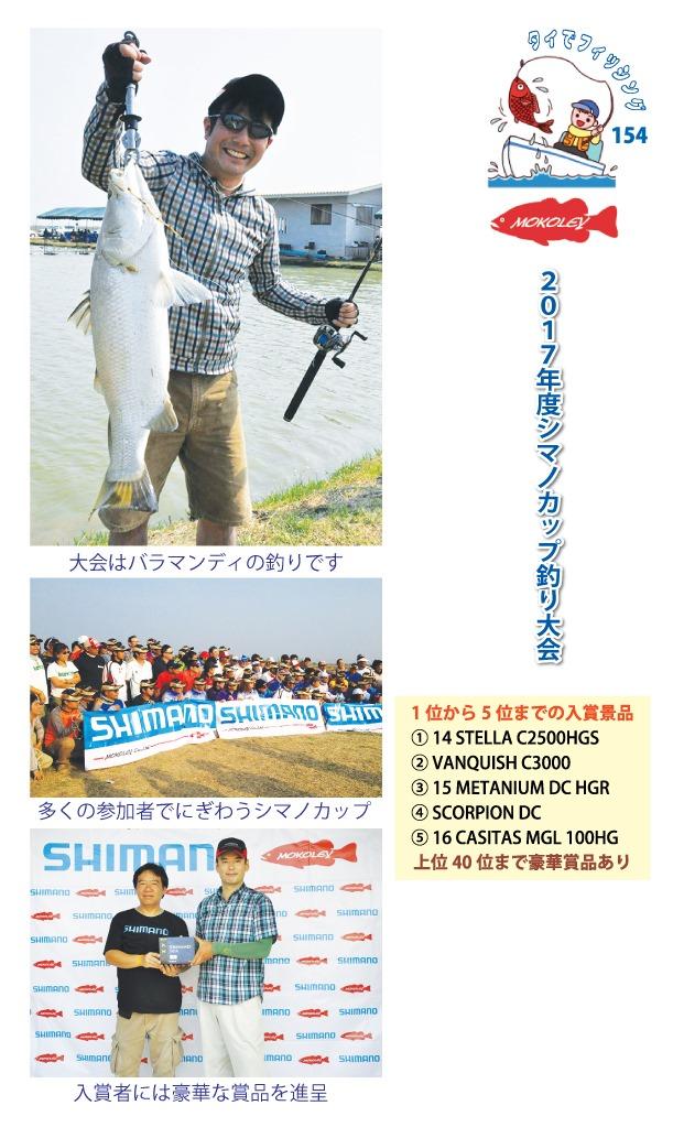 Mokoley(モコリー)主催2017年度シマノカップ釣り大会