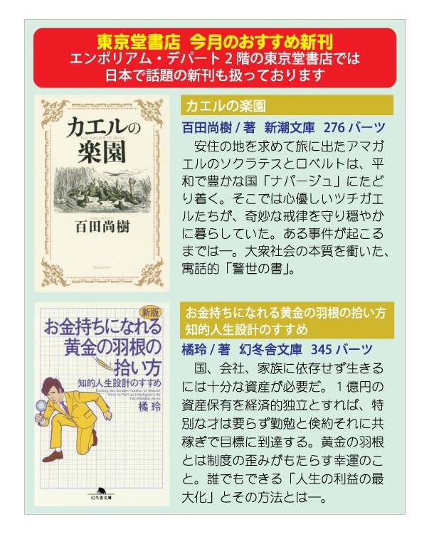 東京堂書店の今月のおすすめ新刊