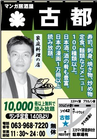 マンガ居酒屋古都の広告