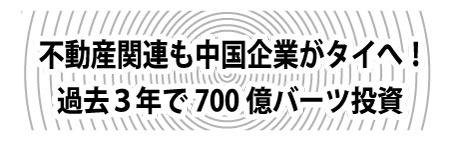 不動産関連も中国企業がタイへ!過去3年で700億バーツ投資