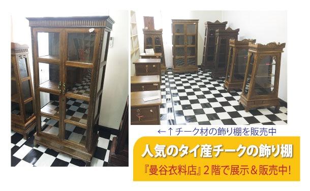 人気のタイ産チークの飾り棚、『曼谷衣料店』2階で展示&販売中!