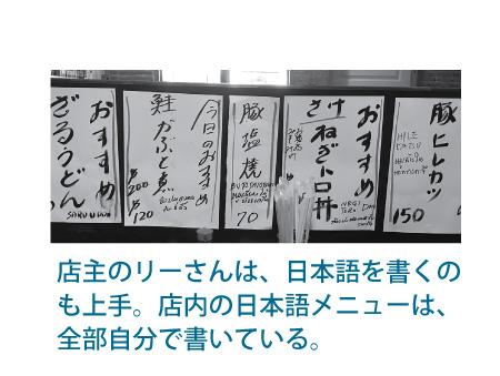 店主のリーさんは、日本語を書くのも上手