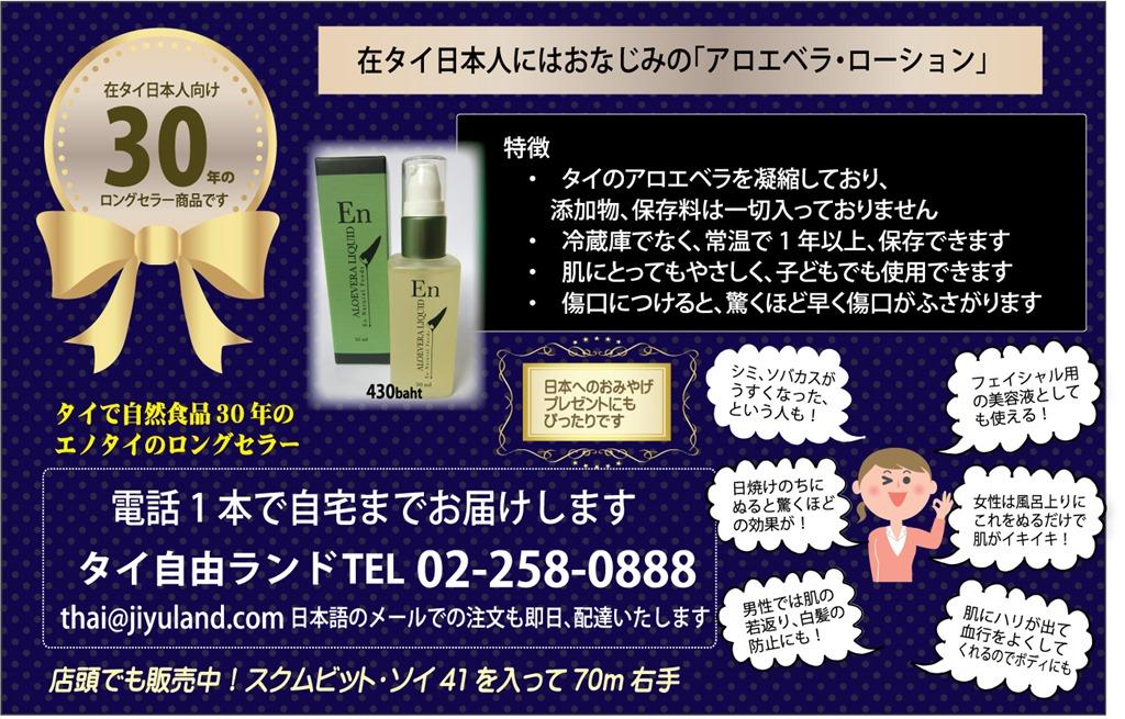 日本人に人気のエノタイ製アロエベラ・ローションの広告