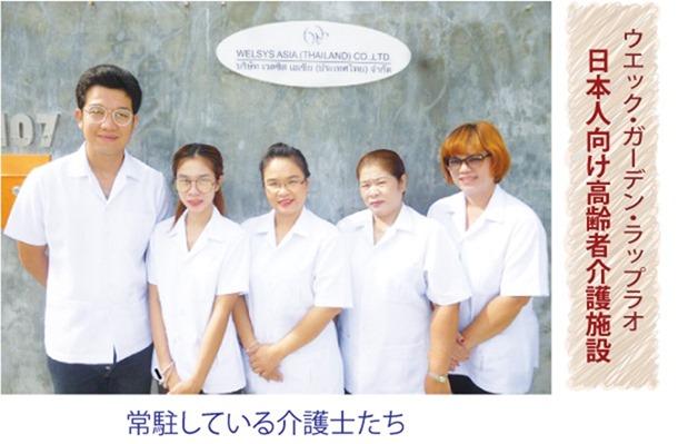 バンコク初の日本人向け高齢者介護施設、「ウエック・ガーデン・ラップラオ」