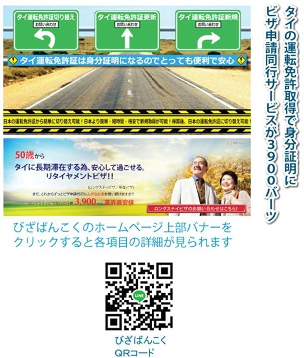 ビザ申請同行サービスが3900バーツ、タイの運転免許取得で身分証明に
