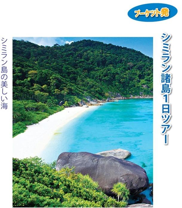 「プーケット旅行センター」のプーケット発シミラン諸島1日ツアー