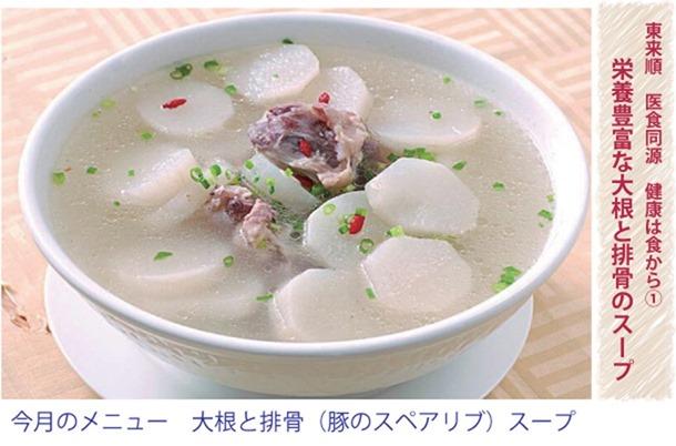 東来順 医食同源 健康は食から①栄養豊富な大根と排骨のスープ
