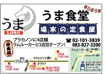 「うま食堂」の広告
