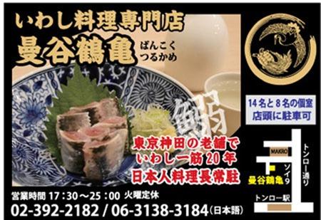 イワシ専門店「曼谷鶴亀(ばんこくつるかめ)」の広告