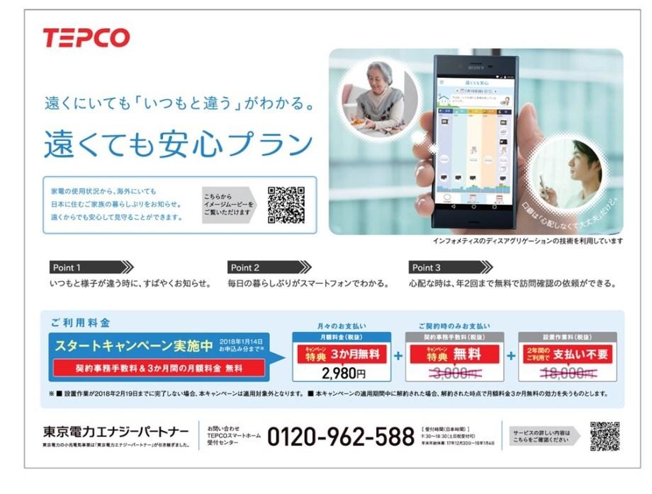 東京電力エナジーパートナーの広告