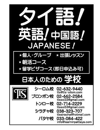 TLSシーロム校の広告