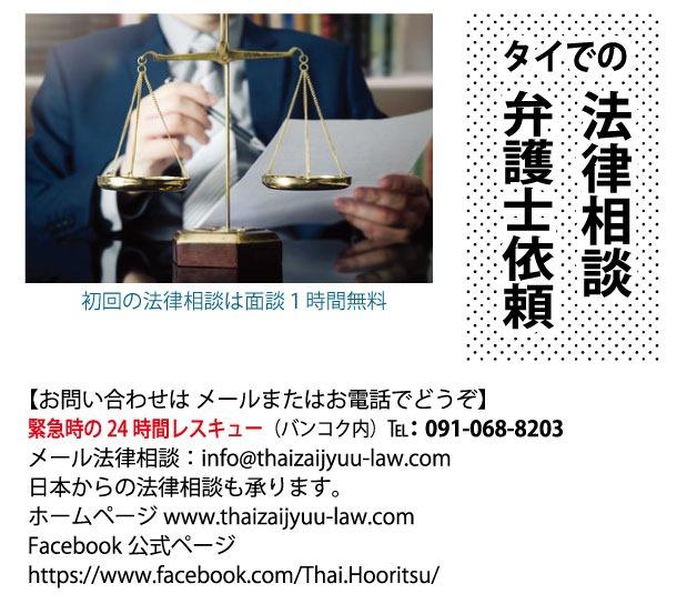 タイでの法律相談、弁護士依頼はタイ在住支援法律事務所へ
