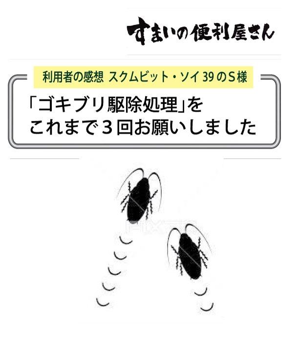 「ゴキブリ駆除処理」を これまで3回お願いしました