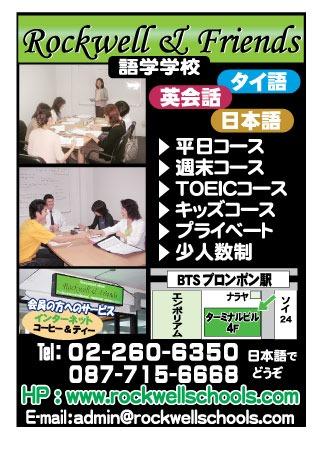 語学学校「ロックウェル&フレンズ」の広告