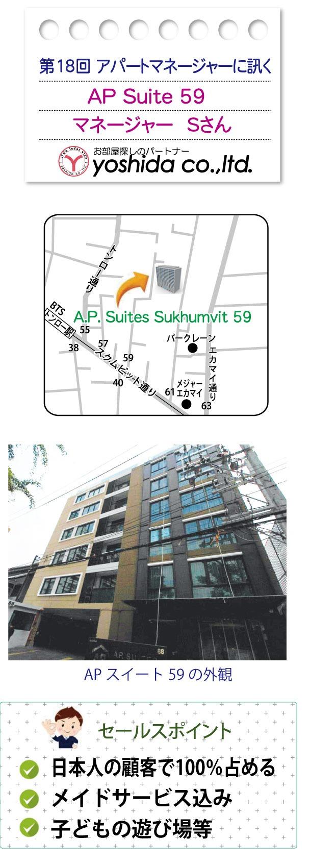 ヨシダ不動産の「アパートマネージャーに訊く」第18回は「APスイーツ59」