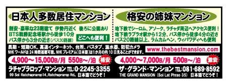 ラチャプラロップマンション、 グランド・マンションの広告
