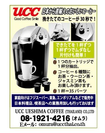 UCCコーヒーの広告