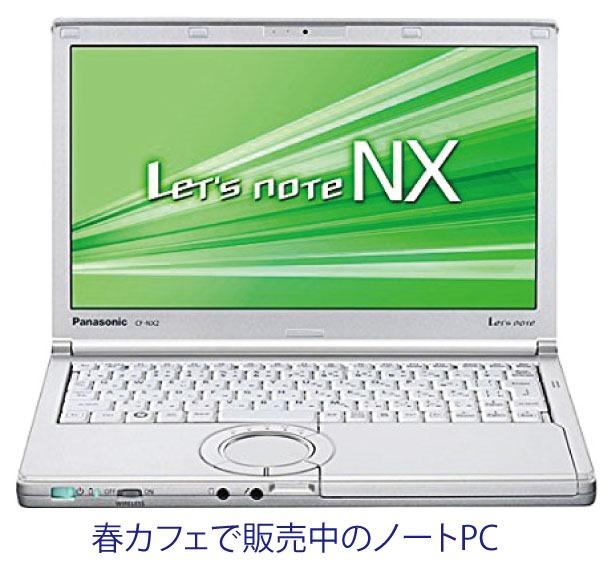 「春らんまんコミック&カフェ・バー(春カフェ)」では日本からノートパソコンの輸入販売も開始いたしました