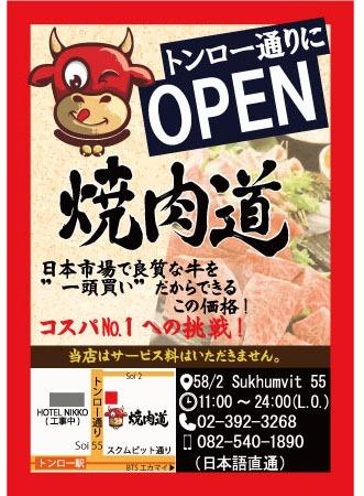 >焼肉店「焼肉道」の広告