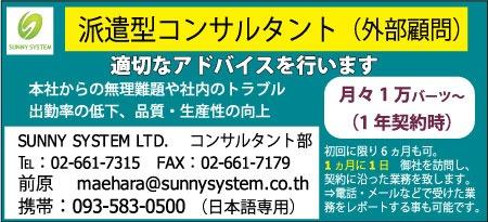 サニーシステム社の広告