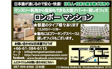 ロンポーマンションの広告